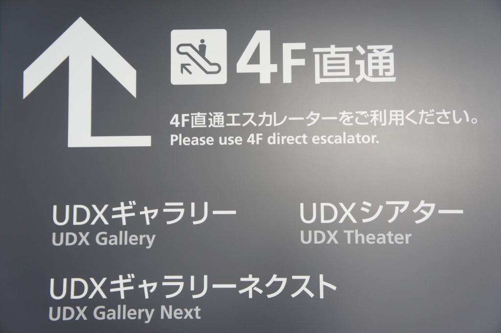 UDX GALLERY NEXT