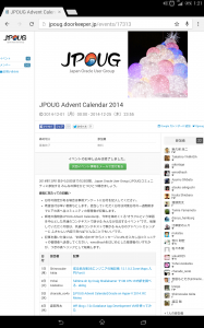 JPOUG Advent Calendar 2014