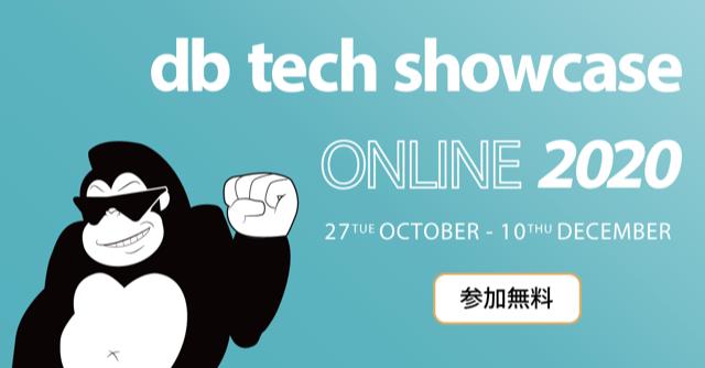 db tech showcase ONLINE 2020